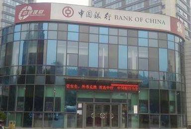 【澳门中国银行个人网上银行】中国银行个人网上银行登录入口 中国银行网上银行登录官网